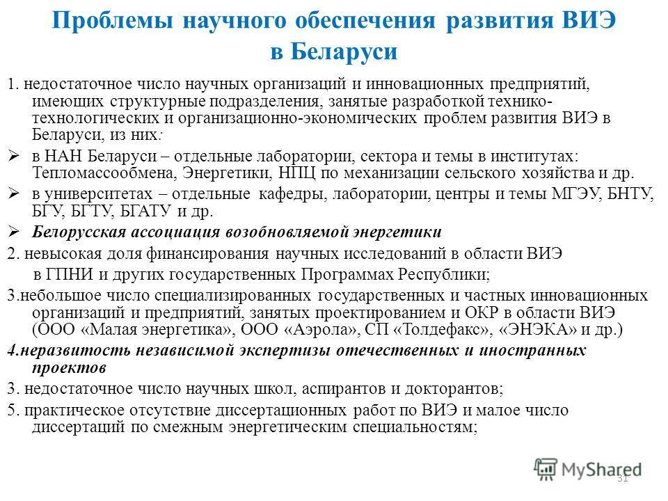 Проблемы научного обеспечения развития ВИЭ в Беларуси 1. недостаточное число научных организаций и инновационных предприятий, имеющих структурные подразделения, занятые разработкой технико- технологических и организационно-экономических проблем разви