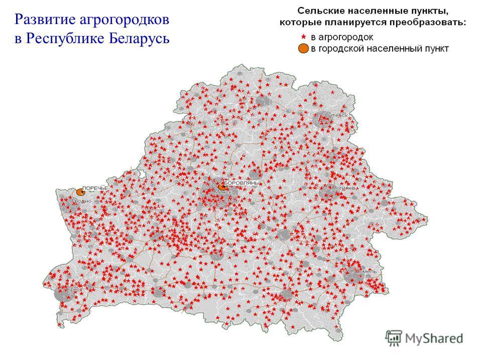 Развитие агрогородков в Республике Беларусь