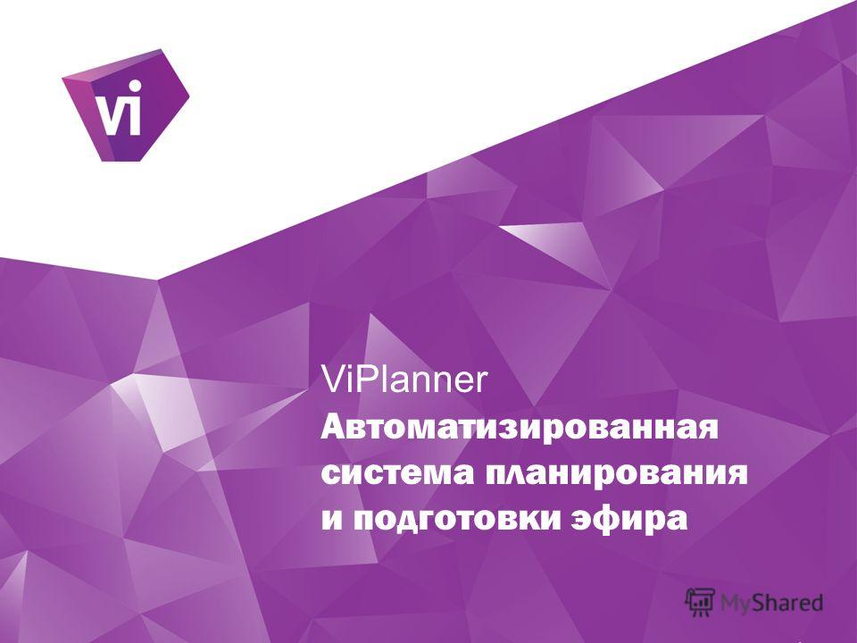 ViPlanner Автоматизированная система планирования и подготовки эфира