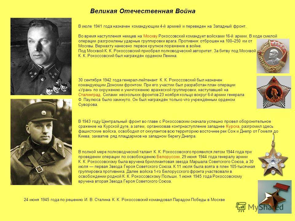 Великая Отечественная Война В июле 1941 года назначен командующим 4-й армией и переведен на Западный фронт. Во время наступления немцев на Москву Рокоссовский командует войсками 16-й армии. В ходе смелой операции разгромлены ударные группировки врага