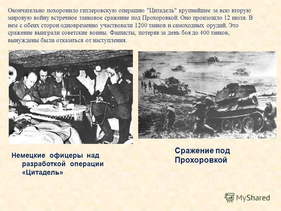 Окончательно похоронило гитлеровскую операцию