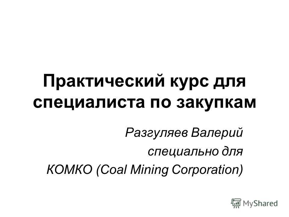 Практический курс для специалиста по закупкам Разгуляев Валерий специально для КОМКО (Coal Mining Corporation)