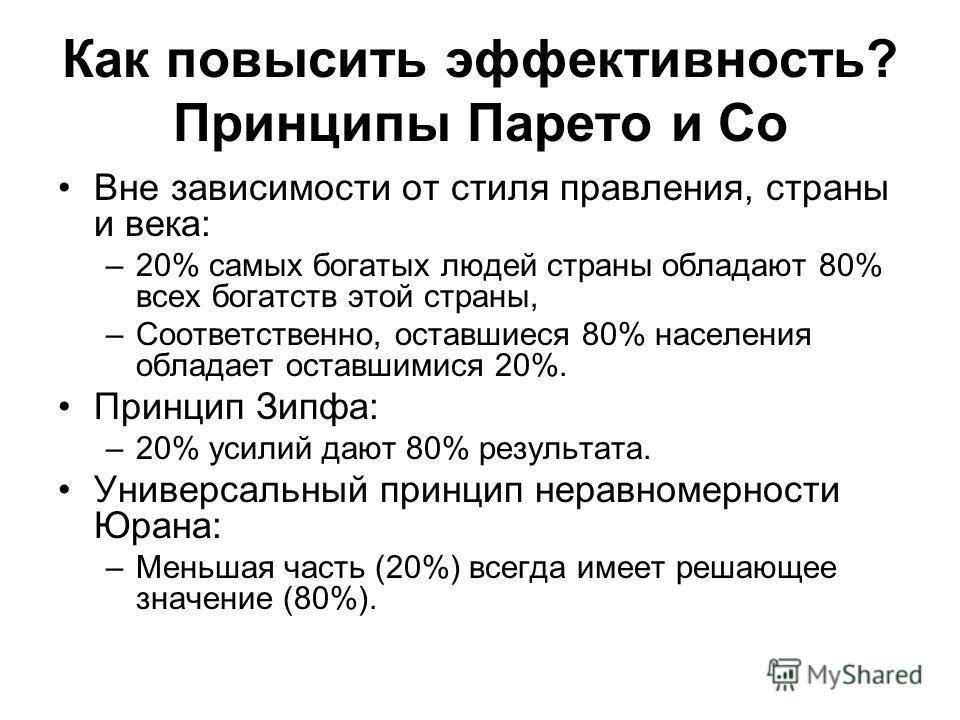 Как повысить эффективность? Принципы Парето и Со Вне зависимости от стиля правления, страны и века: –20% самых богатых людей страны обладают 80% всех богатств этой страны, –Соответственно, оставшиеся 80% населения обладает оставшимися 20%. Принцип Зи