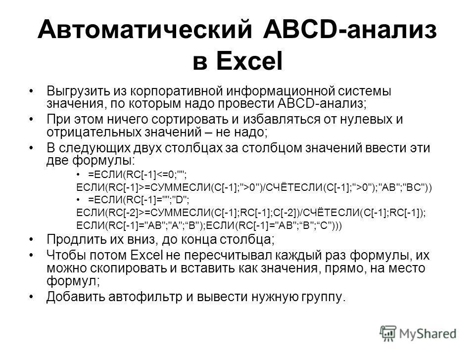 Автоматический ABCD-анализ в Excel Выгрузить из корпоративной информационной системы значения, по которым надо провести ABCD-анализ; При этом ничего сортировать и избавляться от нулевых и отрицательных значений – не надо; В следующих двух столбцах за
