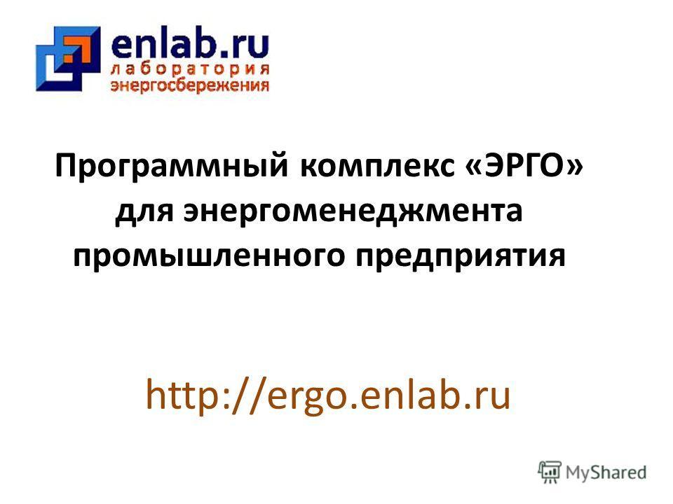 Программный комплекс «ЭРГО» для энергоменеджмента промышленного предприятия http://ergo.enlab.ru