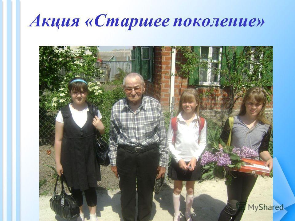 Акция «Старшее поколение»