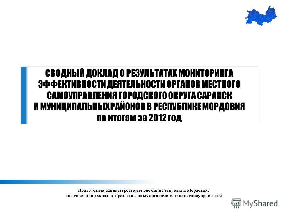 Подготовлен Министерством экономики Республики Мордовия, на основании докладов, представленных органами местного самоуправления СВОДНЫЙ ДОКЛАД О РЕЗУЛЬТАТАХ МОНИТОРИНГА ЭФФЕКТИВНОСТИ ДЕЯТЕЛЬНОСТИ ОРГАНОВ МЕСТНОГО САМОУПРАВЛЕНИЯ ГОРОДСКОГО ОКРУГА САРА