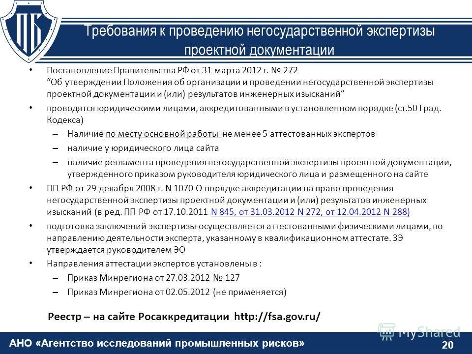 Постановление Правительства РФ от 31.03.2012 N 272