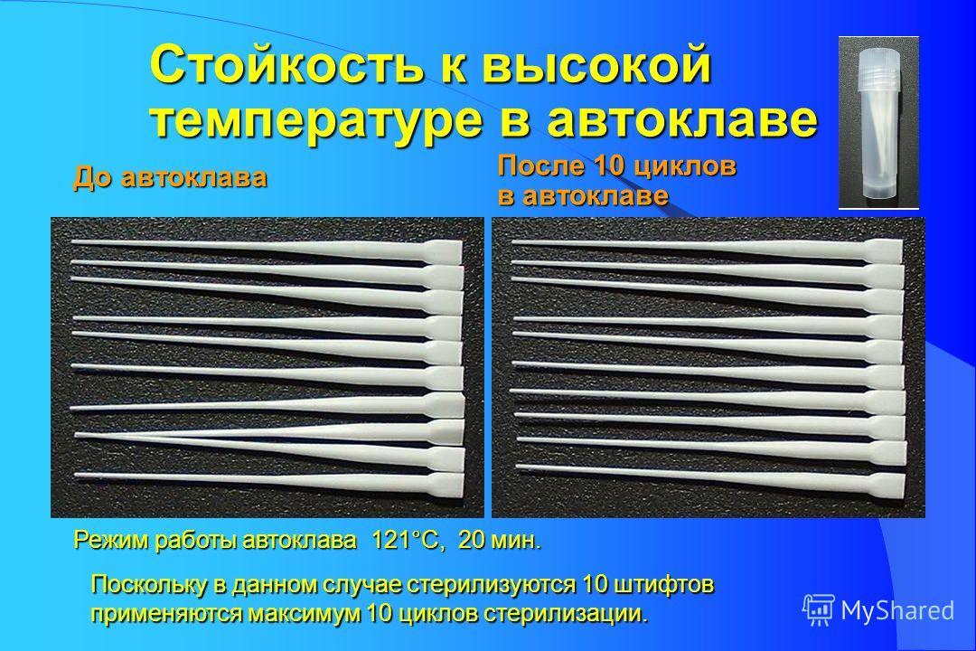 Стойкость к высокой температуре в автоклаве Поскольку в данном случае стерилизуются 10 штифтов применяются максимум 10 циклов стерилизации. До автоклава После 10 циклов в автоклаве Режим работы автоклава 121°С, 20 мин.
