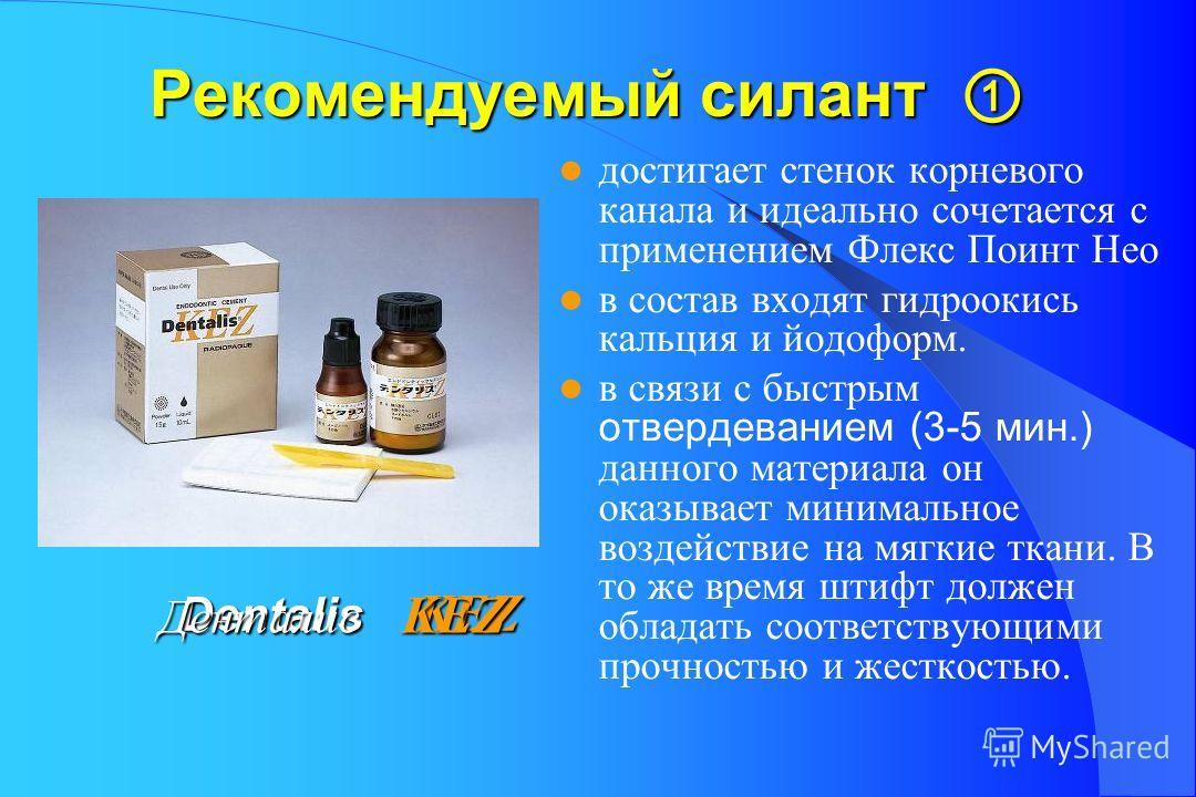 Dentalis KEZ Dentalis KEZ Денталис KEZ Рекомендуемый силант Рекомендуемый силант достигает стенок корневого канала и идеально сочетается с применением Флекс Поинт Нео в состав входят гидроокись кальция и йодоформ. в связи с быстрым отвердеванием (3-5