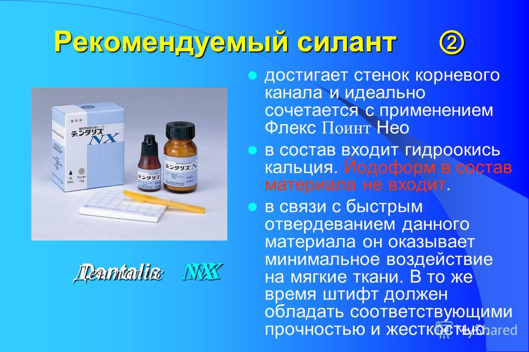 Dentalis NX Dentalis NX Денталис NX Рекомендуемый силант Рекомендуемый силант достигает стенок корневого канала и идеально сочетается с применением Флекс Поинт Нео в состав входит гидроокись кальция. Йодоформ в состав материала не входит. в связи с б