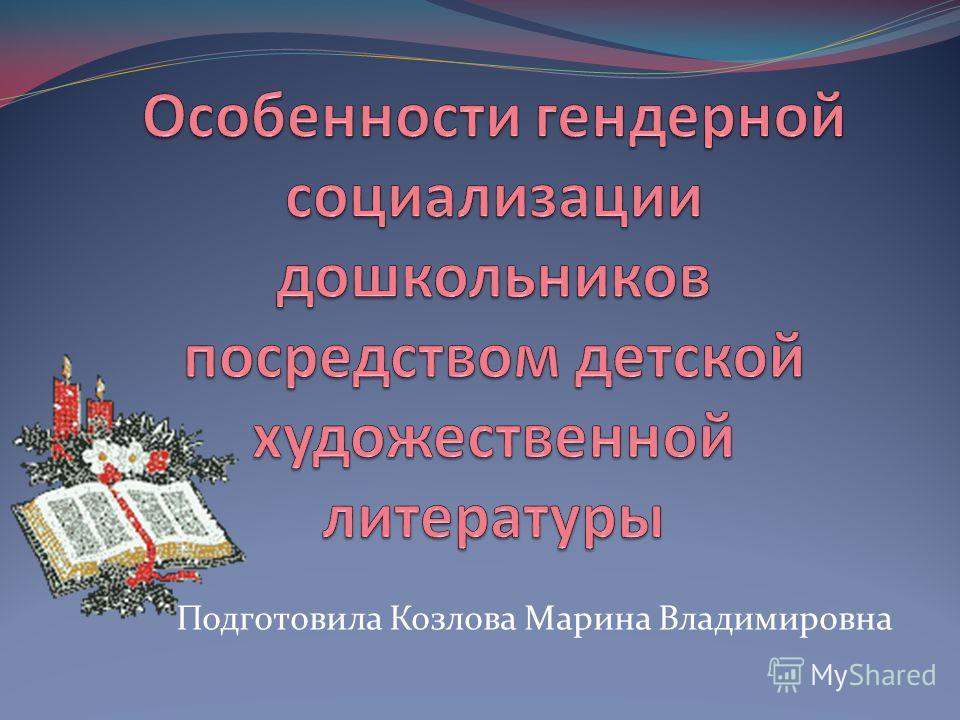 Подготовила Козлова Марина Владимировна