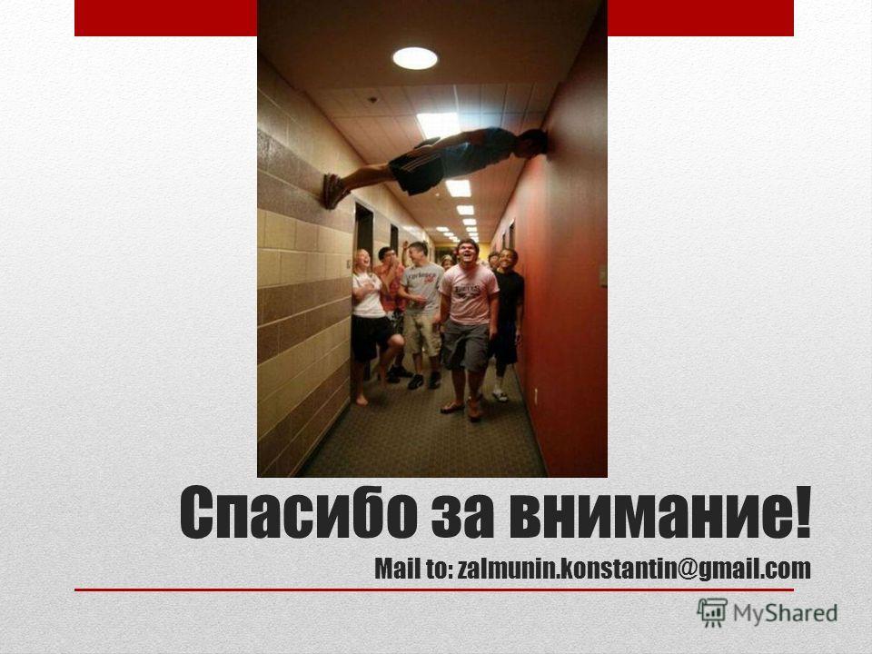 Спасибо за внимание! Mail to: zalmunin.konstantin@gmail.com