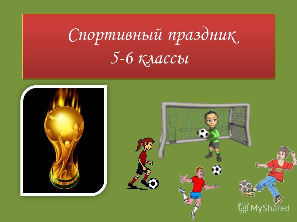 Спортивный праздник 5-6 классы