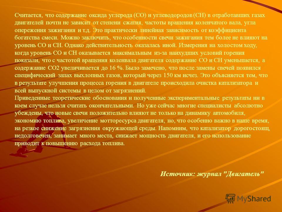 Считается, что содержание оксида углерода (СО) и углеводородов (СН) в отработавших газах двигателей почти не зависит от степени сжатия, частоты вращения коленчатого вала, угла опережения зажигания и т.д. Это практически линейная зависимость от коэффи
