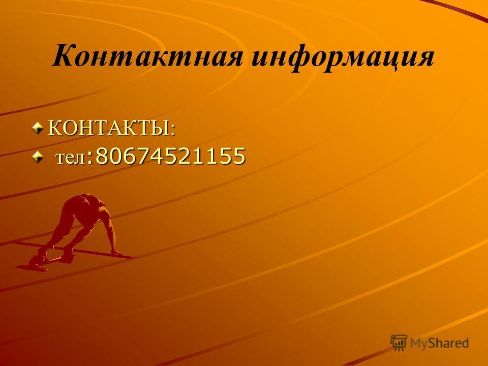 Контактная информация КОНТАКТЫ: тел :80674521155 тел :80674521155
