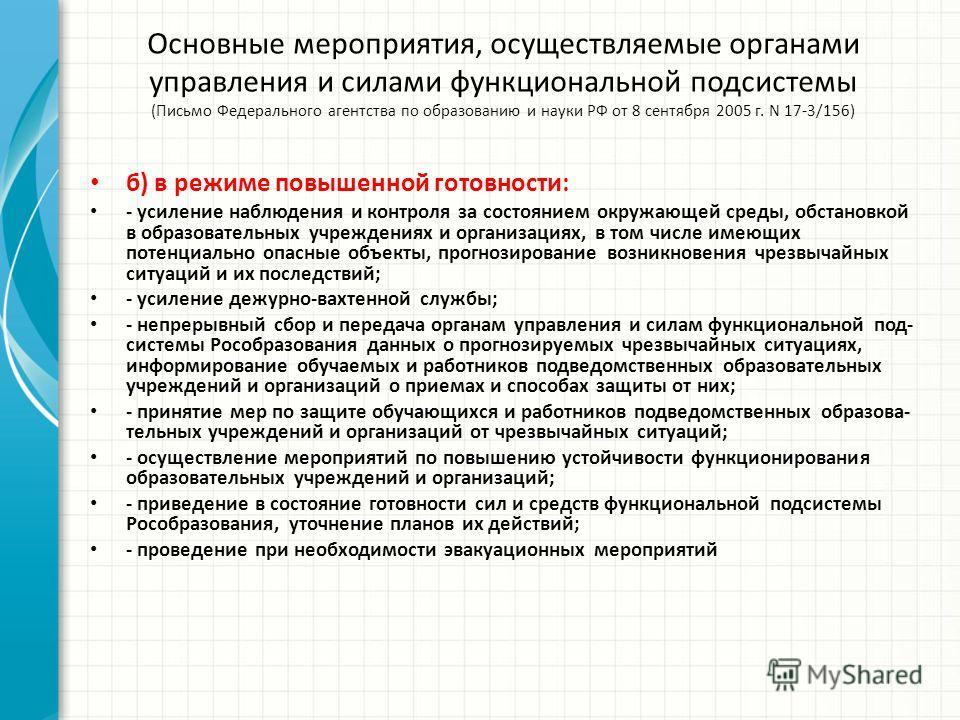 Основные мероприятия, осуществляемые органами управления и силами функциональной подсистемы (Письмо Федерального агентства по образованию и науки РФ от 8 сентября 2005 г. N 17-3/156) б) в режиме повышенной готовности: - усиление наблюдения и контроля