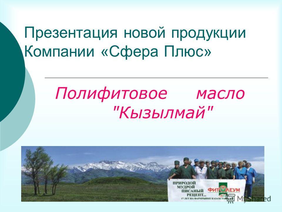 Презентация новой продукции Компании «Сфера Плюс» Полифитовое масло Кызылмай