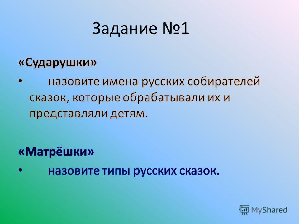 I этап Игра «Прабабушкина школа»