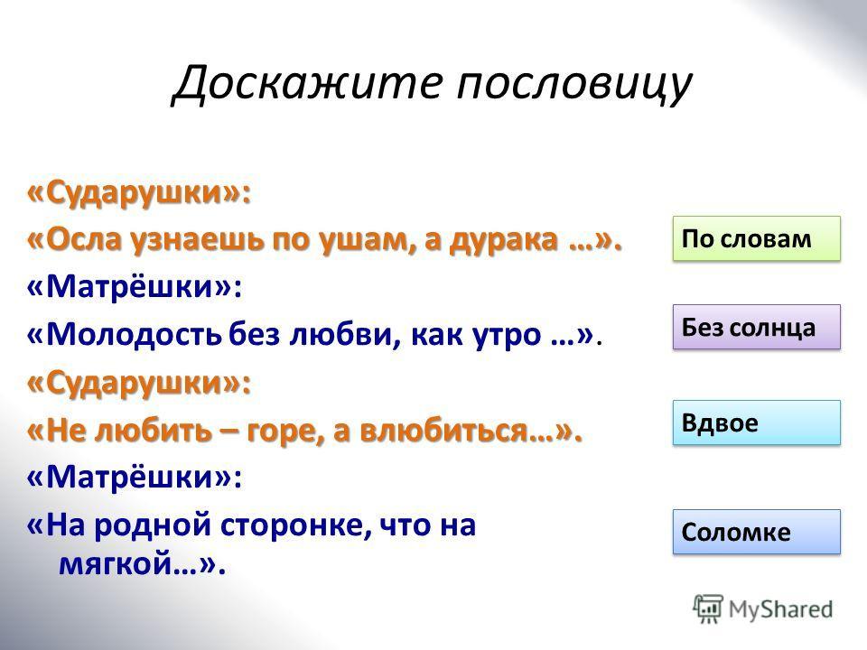 II этап Пословицы, поговорки