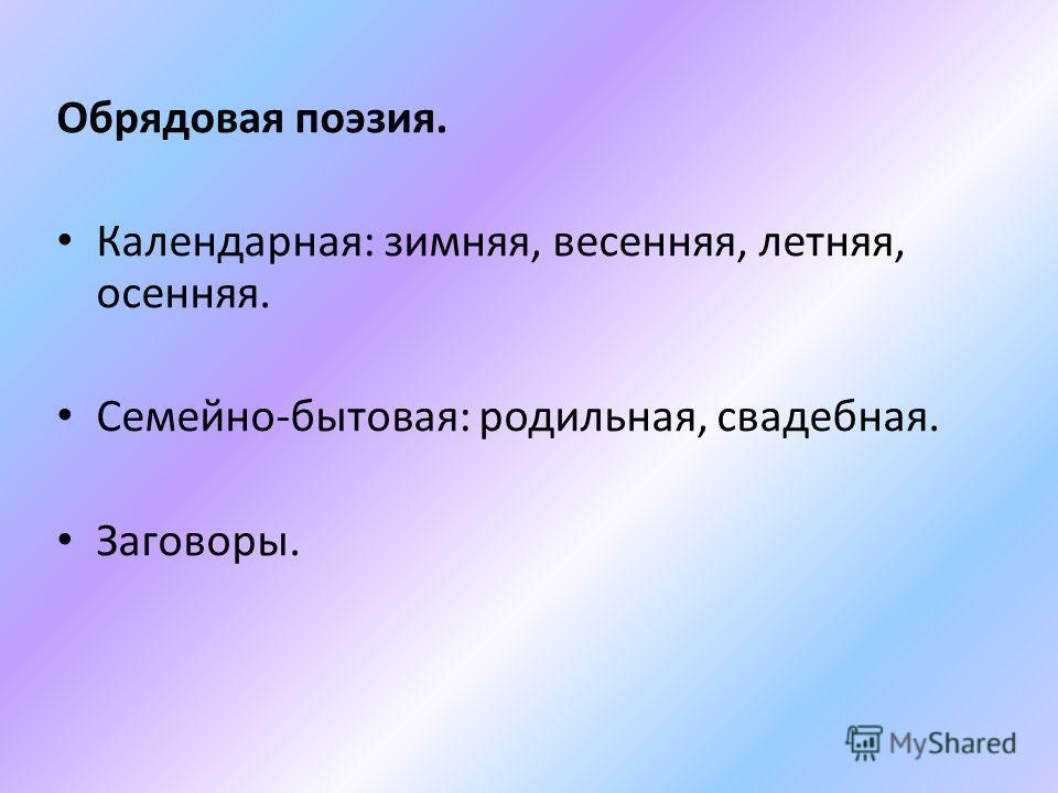Жанры русского фольклора (Н.Кравцов, С.Лазуткин)