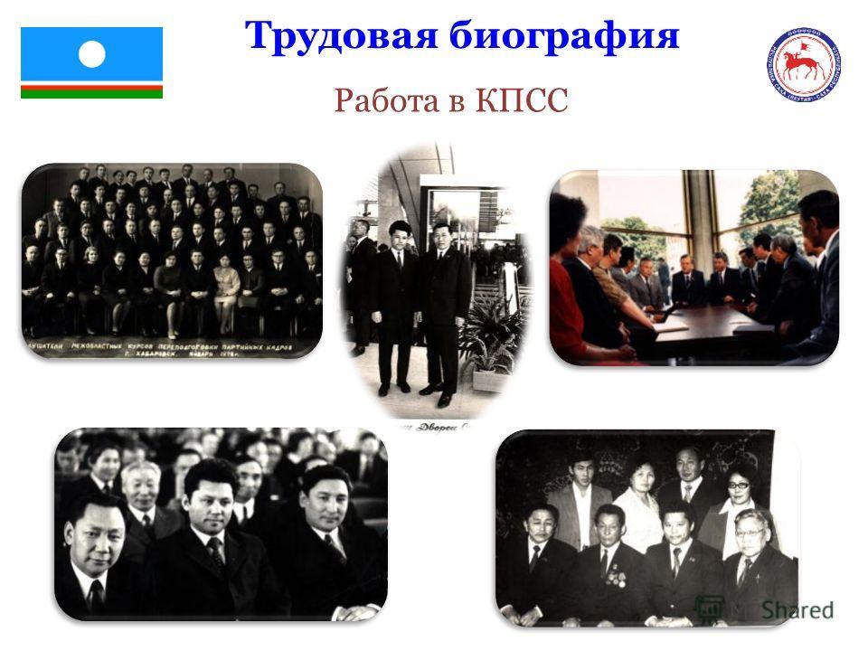 Трудовая биография Работа в КПСС