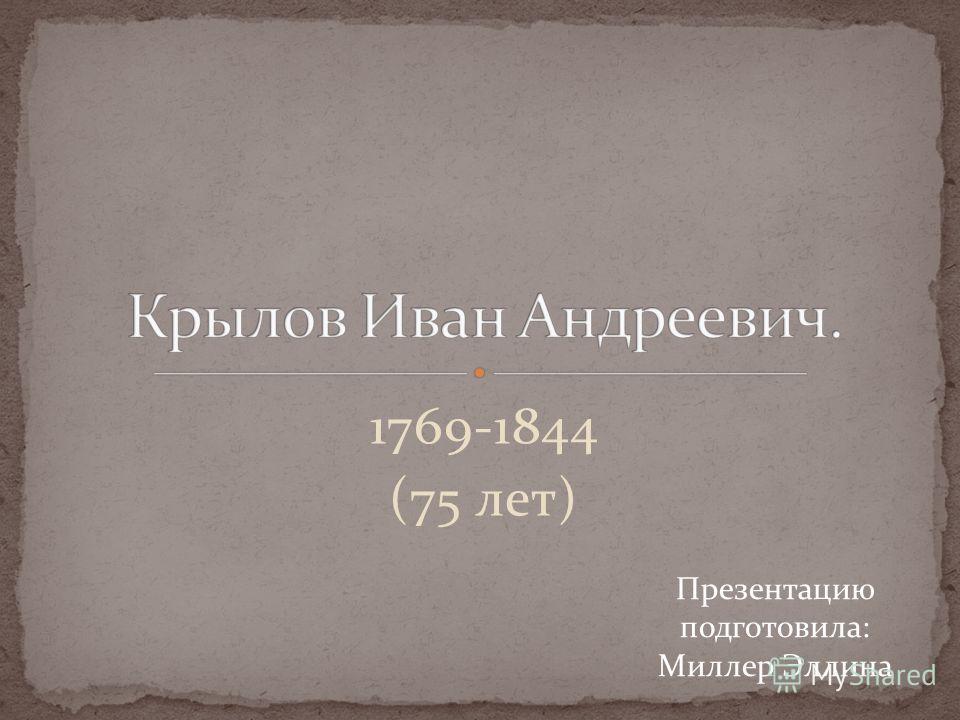 1769-1844 (75 лет) Презентацию подготовила: Миллер Эллина