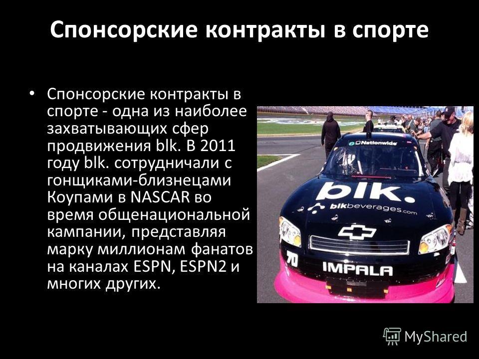 Спонсорские контракты в спорте Спонсорские контракты в спорте - одна из наиболее захватывающих сфер продвижения blk. В 2011 году blk. сотрудничали с гонщиками-близнецами Коупами в NASCAR во время общенациональной кампании, представляя марку миллионам