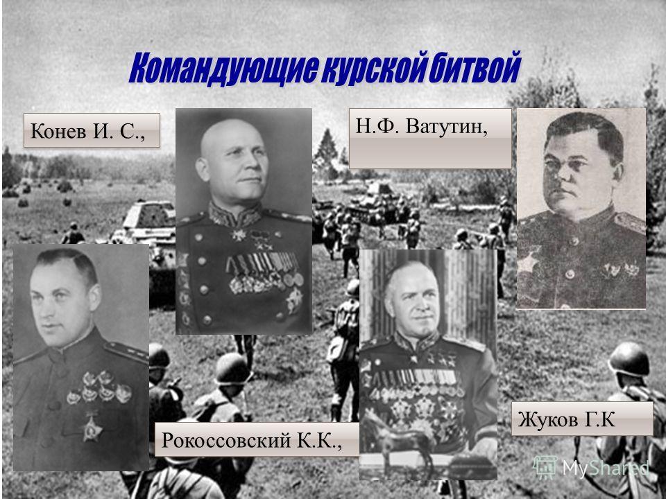 Рокоссовский К.К., Конев И. С., Н.Ф. Ватутин, Жуков Г.К