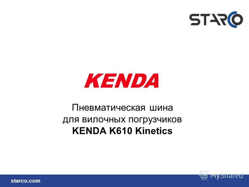 starco.com Пневматическая шина для вилочных погрузчиков KENDA K610 Kinetics