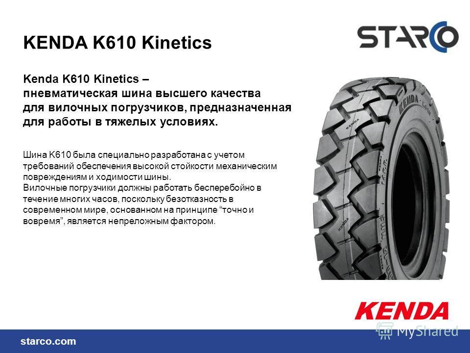 starco.com KENDA K610 Kinetics Kenda K610 Kinetics – пневматическая шина высшего качества для вилочных погрузчиков, предназначенная для работы в тяжелых условиях. Шина K610 была специально разработана с учетом требований обеспечения высокой стойкости