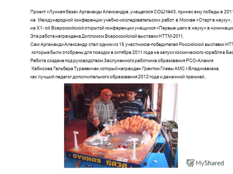 Проект «Лунная база» Арганаиди Александра, учащегося СОШ 43, принес ему победы в 2011году на Международной конференции учебно-исследовательских работ в Москве «Старт в науку», на Х1- ой Всероссийской открытой конференции учащихся «Первые шаги в науку