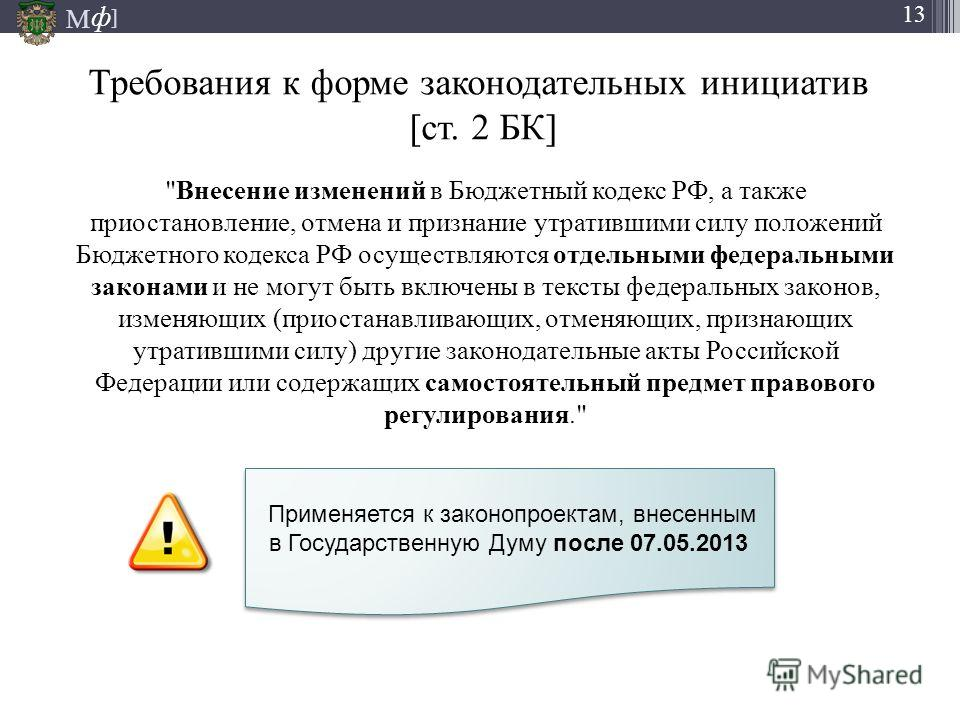 М ] ф 13 Требования к форме законодательных инициатив [ст. 2 БК]
