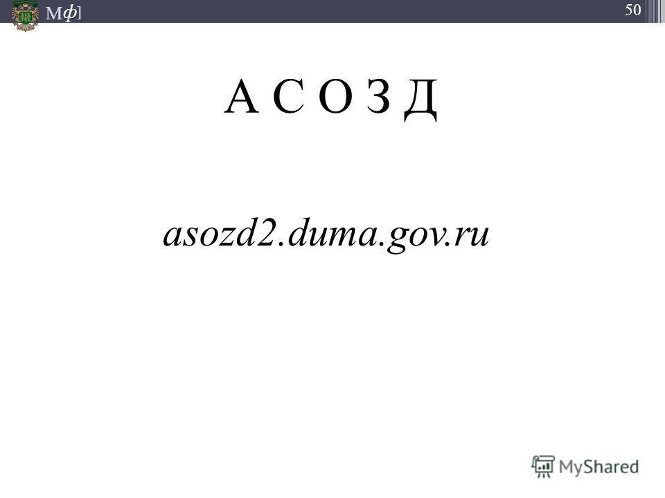 М ] ф 50 А С О З Д asozd2.duma.gov.ru 20.11.2013