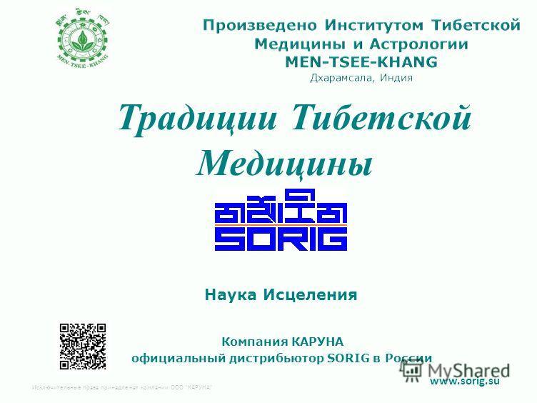 Компания КАРУНА официальный дистрибьютор SORIG в России www.sorig.su Наука Исцеления Традиции Тибетской Медицины Исключительные права принадлежат компании ООО КАРУНА