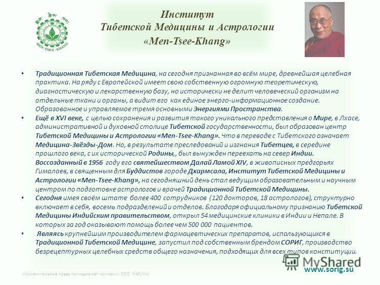 Традиционная Тибетская Медицина, на сегодня признанная во всём мире, древнейшая целебная практика. На ряду с Европейской имеет свою собственную огромную теоретическую, диагностическую и лекарственную базу, но исторически не делит человеческий организ