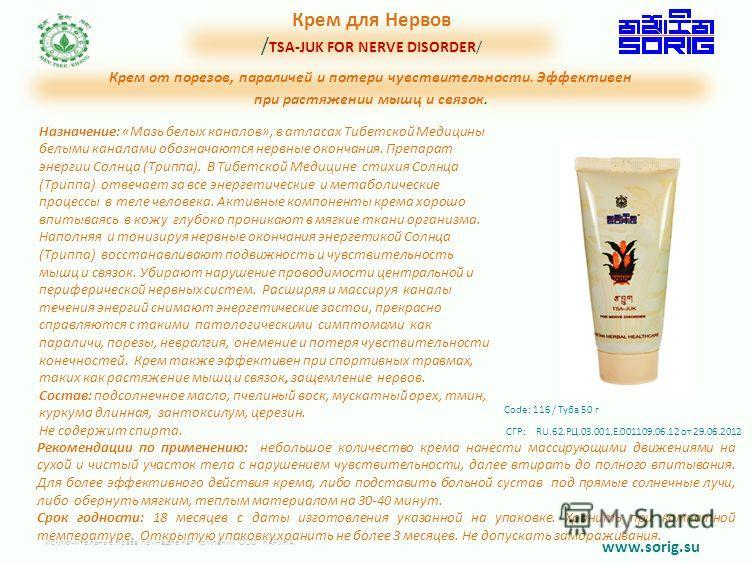www.sorig.su Рекомендации по применению: небольшое количество крема нанести массирующими движениями на сухой и чистый участок тела с нарушением чувствительности, далее втирать до полного впитывания. Для более эффективного действия крема, либо подстав