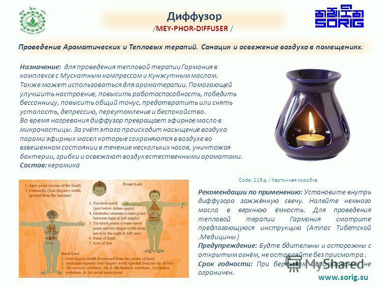 www.sorig.su Рекомендации по применению: Установите внутрь диффузора зажжённую свечу. Налейте немного масла в верхнюю ёмкость. Для проведения тепловой терапии Гармония смотрите предлагающуюся инструкцию (Атлас Тибетской.Медицины ) Предупреждение: Буд