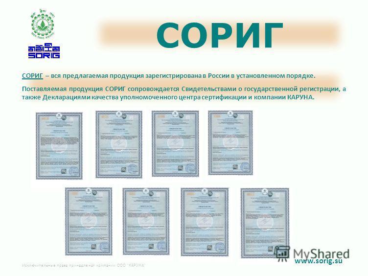 СОРИГ СОРИГ – вся предлагаемая продукция зарегистрирована в России в установленном порядке. Поставляемая продукция СОРИГ сопровождается Свидетельствами о государственной регистрации, а также Декларациями качества уполномоченного центра сертификации и