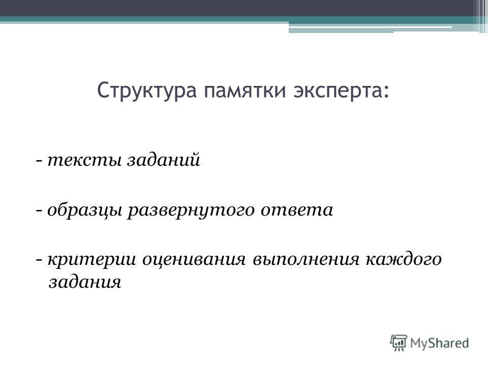 Структура памятки эксперта: - тексты заданий - образцы развернутого ответа - критерии оценивания выполнения каждого задания