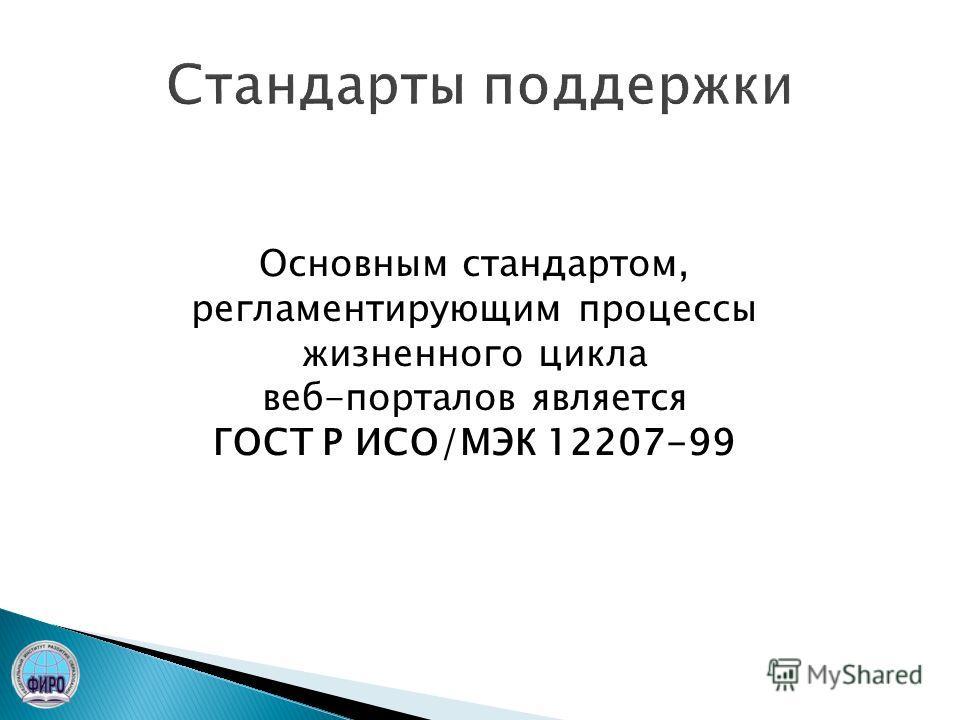 Основным стандартом, регламентирующим процессы жизненного цикла веб-порталов является ГОСТ Р ИСО/МЭК 12207-99