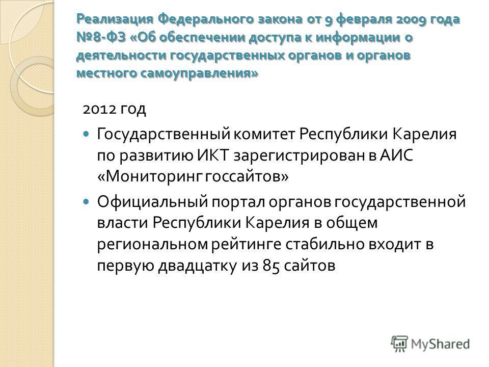2012 год Государственный комитет Республики Карелия по развитию ИКТ зарегистрирован в АИС « Мониторинг госсайтов » Официальный портал органов государственной власти Республики Карелия в общем региональном рейтинге стабильно входит в первую двадцатку