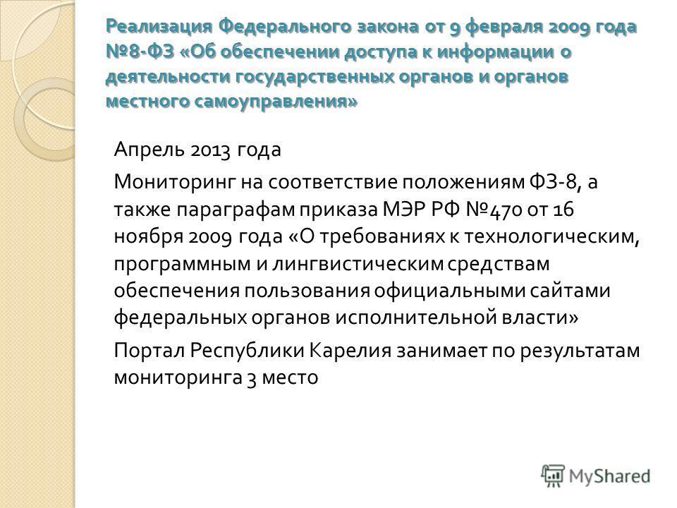 Апрель 2013 года Мониторинг на соответствие положениям ФЗ -8, а также параграфам приказа МЭР РФ 470 от 16 ноября 2009 года « О требованиях к технологическим, программным и лингвистическим средствам обеспечения пользования официальными сайтами федерал