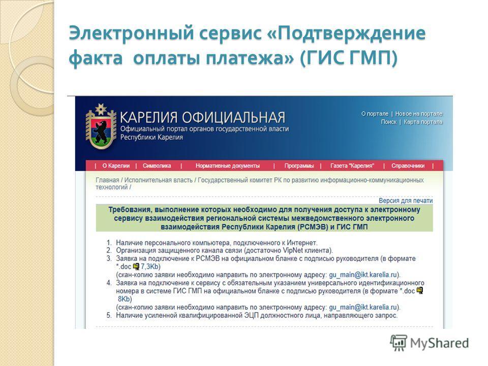 Электронный сервис « Подтверждение факта оплаты платежа » ( ГИС ГМП )
