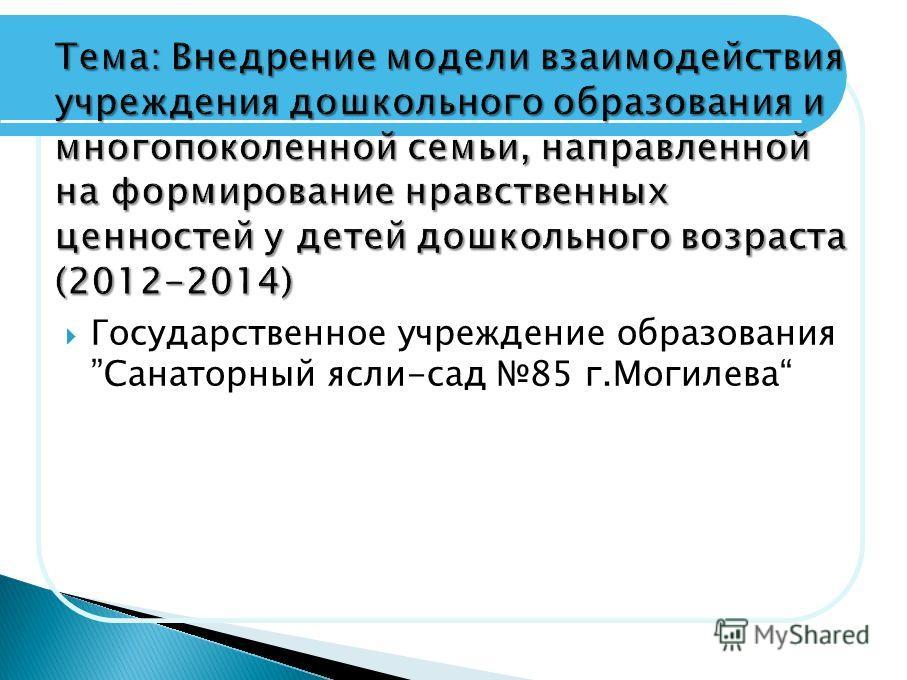 Государственное учреждение образования Санаторный ясли-сад 85 г.Могилева