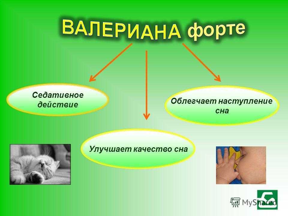 Седативное действие Облегчает наступление сна Улучшает качество сна
