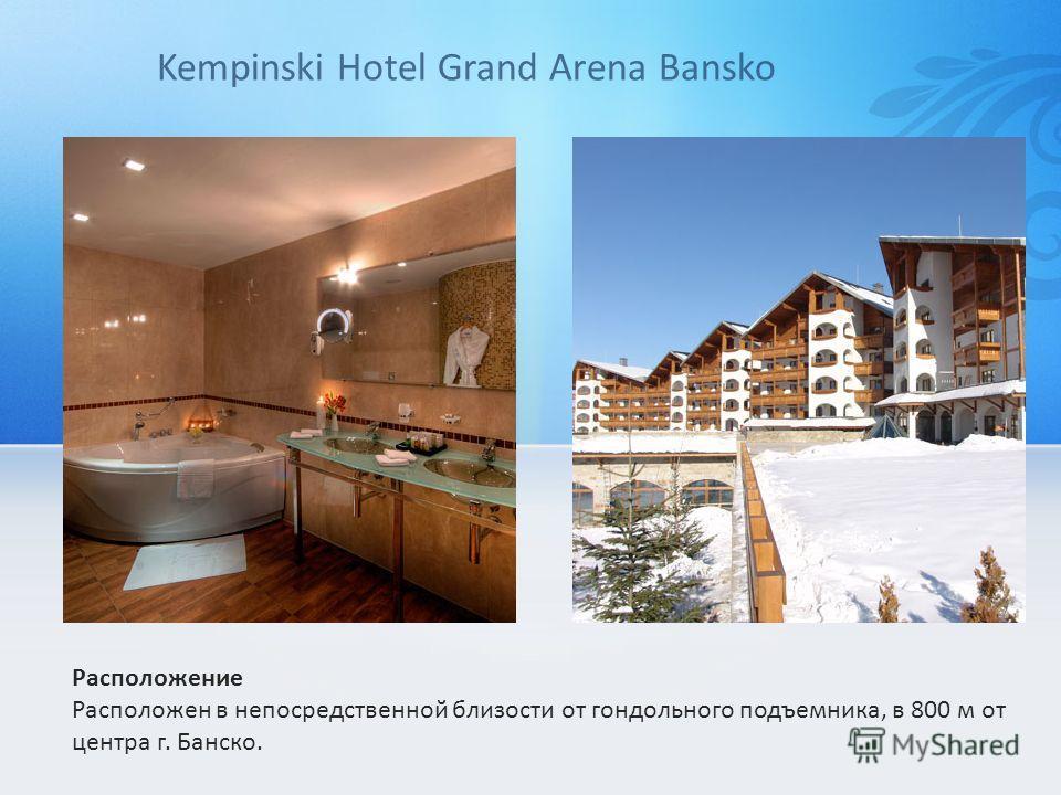 Kempinski Hotel Grand Arena Bansko Расположение Расположен в непосредственной близости от гондольного подъемника, в 800 м от центра г. Банско.