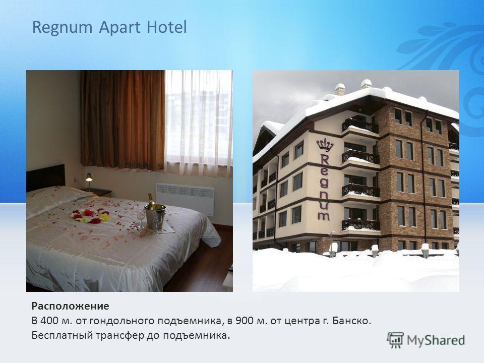 Regnum Apart Hotel Расположение В 400 м. от гондольного подъемника, в 900 м. от центра г. Банско. Бесплатный трансфер до подъемника.