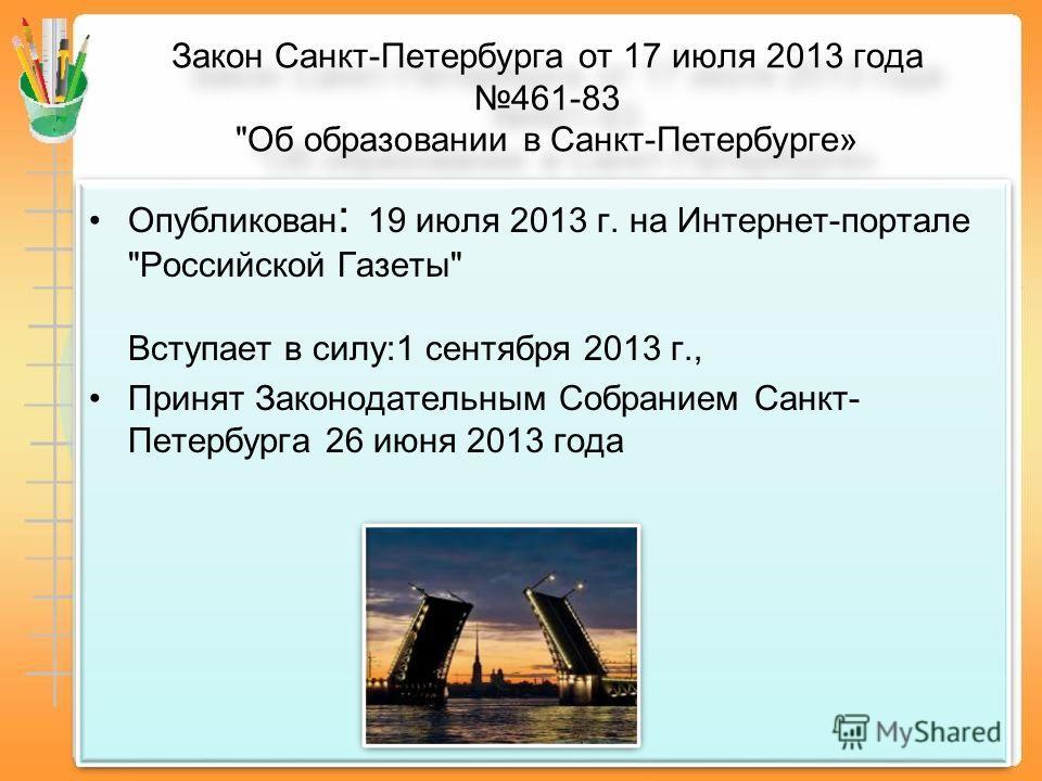 Закон Санкт-Петербурга от 17 июля 2013 года 461-83