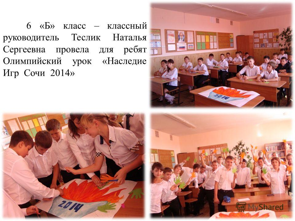 6 «Б» класс – классный руководитель Теслик Наталья Сергеевна провела для ребят Олимпийский урок «Наследие Игр Сочи 2014»